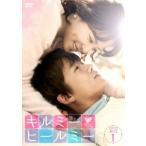 チソン キルミー・ヒールミー DVD-BOX1 DVD 特典あり