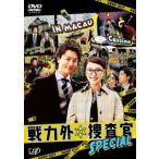武井咲 戦力外捜査官SPECIAL DVD