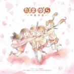 「たまゆら」主題歌コレクション〜卒業写真〜 CD