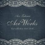 手嶌葵 Aoi Works best collection 2011-2016 CD