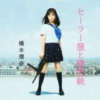 橋本環奈 セーラー服と機関銃 (Type-A) [CD+DVD] 12cmCD Single