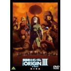 安彦良和 機動戦士ガンダム THE ORIGIN III DVD