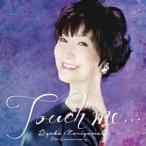 森山良子 Touch me... CD