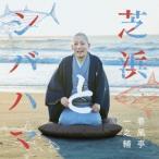 春風亭一之輔 芝浜とシバハマ CD
