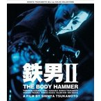 塚本晋也 鉄男II THE BODY HAMMER Blu-ray Disc
