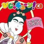 ����� �Ӥ�����塼��!CD EAST CD