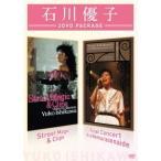 石川優子 Street Magic & Clips/ファイナルコンサート 愛を眠らせないで DVD