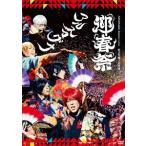 アルスマグナ ARSMAGNA Special Live 私立九瓏ノ主学園 迎春祭 DVD