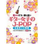 ギター女子のJ-POP 全曲歌メロ掲載 歌えるギター弾き語り Book