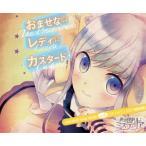 寺崎裕香 英国探偵ミステリア キャラソンCD vol.5 ミス・ハドソン 「おませな☆レディ☆カスタード」 CD
