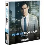 マット・ボマー ホワイトカラー ファイナル・シーズン SEASONS コンパクト・ボックス DVD