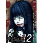 心霊闇動画12 DVD