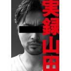 山田孝之 実録山田 Book
