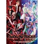 米原幸佑 SHOW BY ROCK!! MUSICAL〜唱え家畜共ッ!深紅色の堕天革命黙示録ッ!!〜 [2DVD+CD] DVD