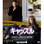 ネイサン・フィリオン キャッスル/ミステリー作家のNY事件簿 シーズン4 コンパクトBOX DVD