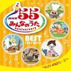 Various Artists NHK みんなのうた 55 アニバーサリー・ベスト〜6さいのばらーど〜 CD