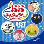 NHK�ߤ�ʤΤ��� 55 ���˥С�������٥��ȡ������� CD