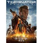 ターミネーター:新起動/ジェニシス DVD
