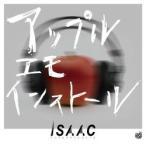 ISAAC アップルエモインストール CD