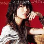 黒木渚 ふざけんな世界、ふざけろよ [CD+DVD]<限定盤A> 12cmCD Single