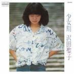 沢田聖子 少女期 MEG-CD