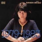 沢田聖子 [Vol.2]1979-1983 BEST SELECTION MEG-CD