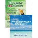 Yahoo!タワーレコード Yahoo!店石武丈嗣 自分に絶対の自信を持つ方法&自己改革セミナーDVDセット DVD