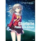 Charlotte(シャーロット) ピアノ・ソロ・アルバム (ピアノ曲集) Book
