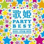 渡辺美里 歌姫〜パーティー・ベスト non-stop mix〜 CD