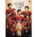 鹿島アントラーズ 鹿島アントラーズシーズンレビュー2015 DVD