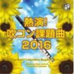 フィルハーモニック・ウインズ大阪 熱演! 吹コン課題曲2016 CD