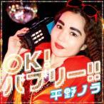 ʿ��Υ� OK!�Х֥!! feat.�Х֥����� 12cmCD Single
