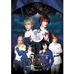 ミュージカル『Dance with Devils』 [2DVD+CD]<初回生産限定版> DVD