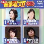 クラウンDVDカラオケ 音多名人!! ワイド DVD