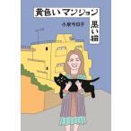 小泉今日子 黄色いマンション 黒い猫 Book