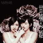 NMB48 甘噛み姫 (Type-A) [CD+DVD] 12cmCD Single