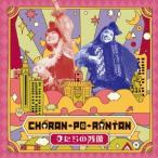 チャラン・ポ・ランタン 女たちの残像 CD