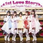 Luce Twinkle Wink☆ 1st Love Story<通常盤Aタイプ> 12cmCD Single