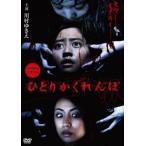 山田雅史 ひとりかくれんぼ 劇場版 DVD