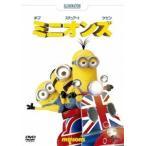 ピエール・コフィン ミニオンズ DVD