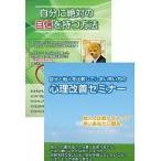 Yahoo!タワーレコード Yahoo!店石武丈嗣 他人と自分を比べないで生きる方法と自分への自信を付けるDVDセット DVD