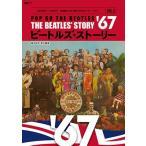 ビートルズ・ストーリー Vol.5 1967 Mook