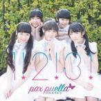 パクスプエラ (pax puella) 1!2!3! [CD+DVD] 12cmCD Single