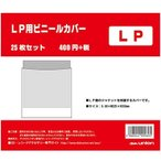 DISKUNION LP用ビニールカバー (25枚セット) Accessories