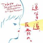 東京スカパラダイスオーケストラ 道なき道、反骨の。 12cmCD Single