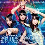 Cupitron 銀河鉄道999 GALAXY EXPRESS<通常盤A> 12cmCD Single
