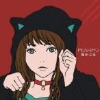 MOSHIMO 猫かぶる 12cmCD Single