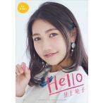 井上苑子 井上苑子 「Hello」 ギター弾き語り 初中級 Book