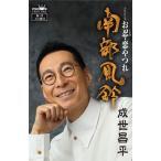成世昌平 南部風鈴/お忍・恋やつれ Cassette Single