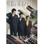 東京03 第17回東京03単独公演 時間に解決させないで DVD